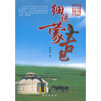 细说蒙古包