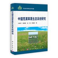 【按需印刷】-中国荒漠草原生态系统研究