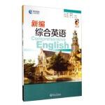 【RT4】新编综合英语(第三册 附送答案) 汤琼,张春; 蒲若茜 暨南大学出版社 9787566808721