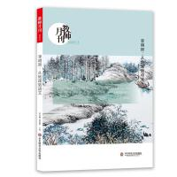 李明哲:从地理到语文教师(月刊2019年2月) 教师月刊编辑部 著