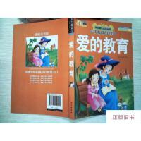 【二手旧书8成新】学生课外必读丛书:爱的教育(彩绘注音版)