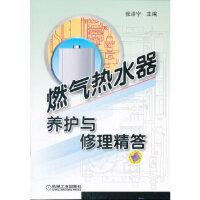 【二手旧书9成新】燃气热水器养护与修理精答9787111371632张泽宇机械工业出版社