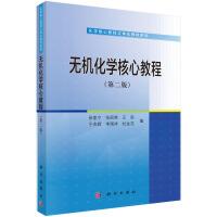 无机化学核心教程(第二版)