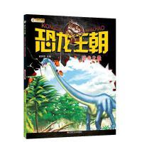 恐龙王朝*恐龙之最