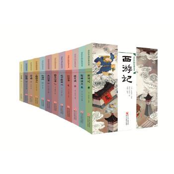"""彩绘中国经典名著(共12册) 用绘本完美诠释中国经典名著,给孩子一个""""可记忆的中国""""。"""