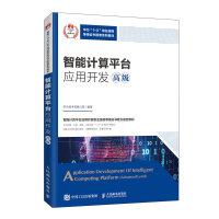智能计算平台应用开发(高级)
