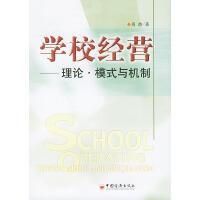 学校经营---理论・模式与机制