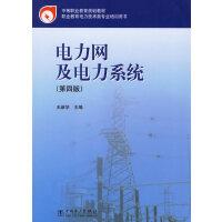 电力网及电力系统