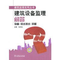 ZJ-建筑设备监理问答 中国电力出版社 9787512314368