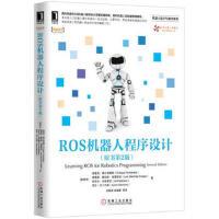 ROS机器人程序设计(原书第2版) 恩里克・费尔南德斯 机械工业出版社