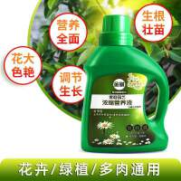 盆栽土水培花卉绿萝富贵竹多肉绿植营养液植物通用型液体有机肥料