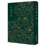 素园石谱――奎文萃珍     赏石、收藏奇石的古典理论著作