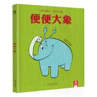 乐乐趣绘本馆:便便大象(精装绘本)(货号:D1) 9787541757402 未来出版社 [德] 克劳斯・卡萨尔・泽尔