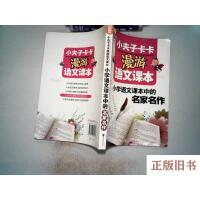 【旧书8成新】小夫子卡卡漫游语文课本小学语文课本中的名家名作