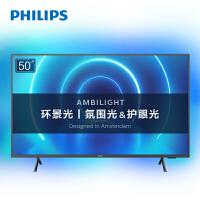 飞利浦 50英寸 4K环景光 杜比全景声 MEMC HDR 2+16G 蓝牙AI智能语音 双频Wifi 网络液晶电视5