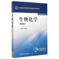 生物化学(第二版)(全国高等医药院校药学类第四轮规划教材)