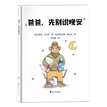 爸爸,先别说晚安 与众不同的晚安书,给不想睡觉的小孩。(尚童童书出品)