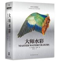 世界艺术博物馆 大师水彩(1000幅大师水彩带你走进世界艺术博物馆!)
