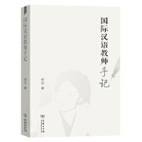 国际汉语教师手记
