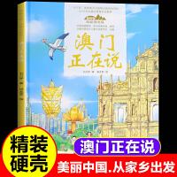 美丽中国从家乡出发系列【澳门正在说】儿童精装硬壳绘本 中国少年儿童出版社 3-4-5-6-7-8-9岁阅读幼儿园老师推荐