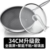 304多功能炒锅家用不粘锅不锈钢电磁炉煤气灶专用炒菜
