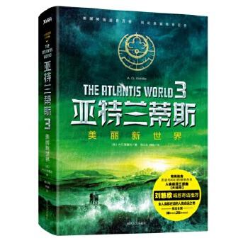 亚特兰蒂斯3美丽新世界(pdf+txt+epub+azw3+mobi电子书在线阅读下载)