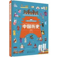 儿童智慧百科解谜书.中国历史迷宫