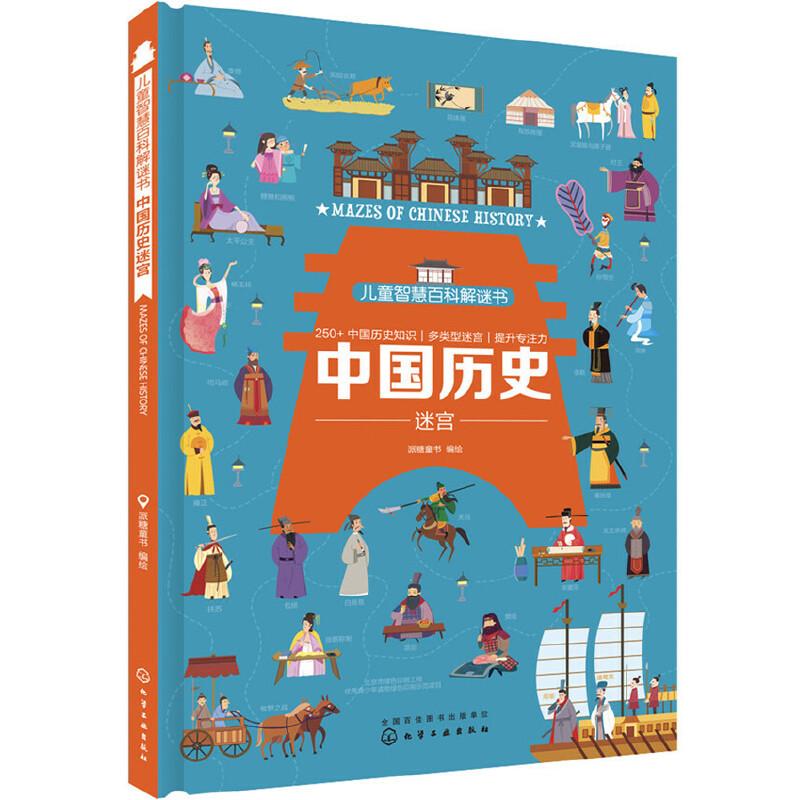 儿童智慧百科解谜书.中国历史迷宫 一张图记住一串知识,迷宫里的思维导图,超250个中国历史百科知识,迷宫游戏串起主题百科知识,专注力、百科知识、思维能力同步提升!