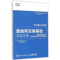 【旧书二手书9成新】 思科网络技术学院教程 路由和交换基础实验手册 9787115388544 人民邮电出版社