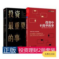 投资最重要的事(2019年升级版)+投资中不简单的事 投资理财必读书籍2册
