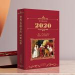 世界名画日历2020