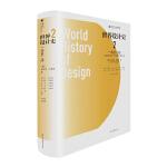 凤凰文库设计理论研究系列-世界设计史2