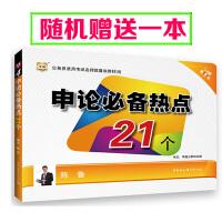 【*赠送1本】华图国家公务员考试用书 辅导教材 名师微魔块 申论必备热点21个(11本中*赠送一本)