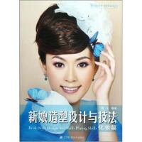 封面有磨痕-HSY-新娘造型设计与技法--化妆篇 9787538158441 辽宁科学技术出版社 知礼图书专营店