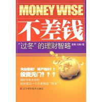 不差钱 过冬 的理财智略 曾勇,刘昊 著 9787538159844 辽宁科学技术出版社