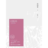 红牡丹(纪念典藏版)