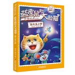 幸福快递系列・蓝皮鼠和大脸猫3 萤火虫之梦