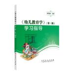 《幼儿教育学》(第三版)学习指导 学前教育 教育学