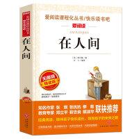 爱阅读语文新课标必读丛书(童年&在人间&我的大学) 共3册