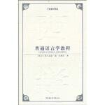 西方学术经典译丛:普通语言学教程(全新译本)