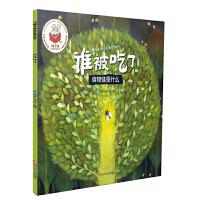 精灵鼠科学童话绘本:谁被吃了?