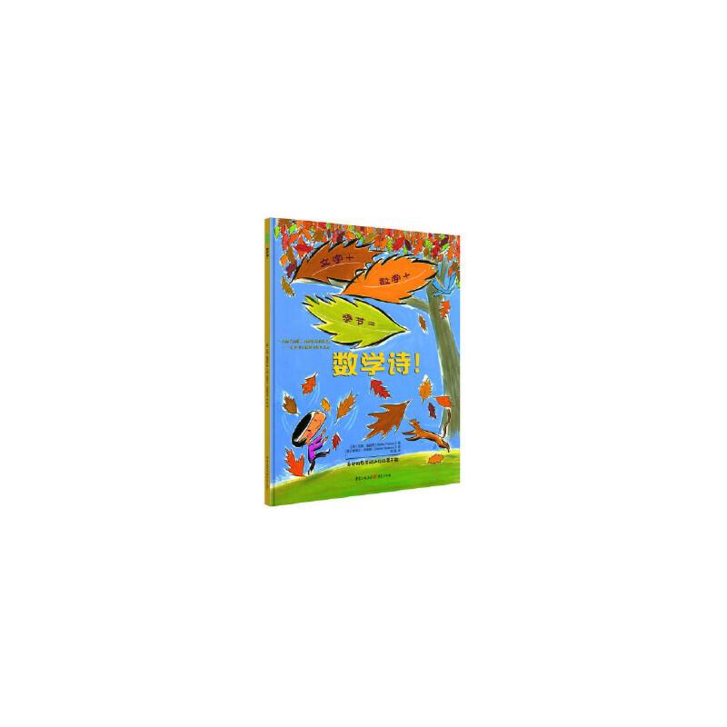 数学诗 〔美〕贝琦·佛朗哥著 〔美〕史蒂文·沙莱诺绘  林良  重庆出版社 【正版书籍 闪电发货 新华书店】
