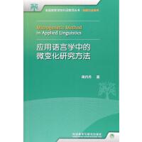 应用语言学中的微变化研究方法(全国高等学校外语教师丛书.科研方法系列)2017)