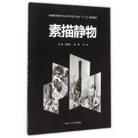 封面有磨痕-XX-素描静物 9787564338503 西南交通大学出版社 知礼图书专营店