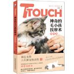 【二手旧书8成新】TTouch神奇的毛小孩按摩术――猫咪篇 [美] 琳达泰林顿琼斯 黄薇菁 9787547050590