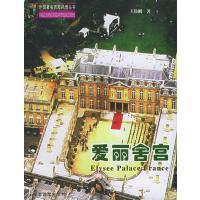 封面有磨痕-HS-爱丽舍宫--外国著名宫殿风情丛书 王伟刚 9787801503121 军事谊文出版社 知礼图书专营店