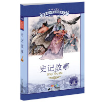 史记故事 新课标小学语文阅读丛书彩绘注音版 (第八辑)