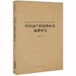 中国动产担保物权法编纂研究