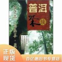 【二手旧书9成新】普洱茶续邓时海,耿建兴云南科技出版社