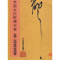 中国古代珍稀法书――米芾 行书法华台诗帖等